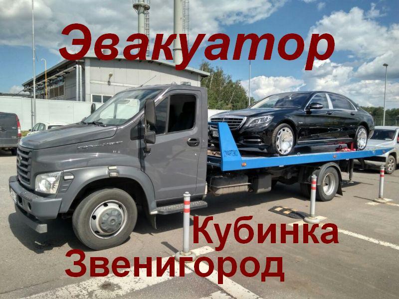 Эвакуатор Звенигород